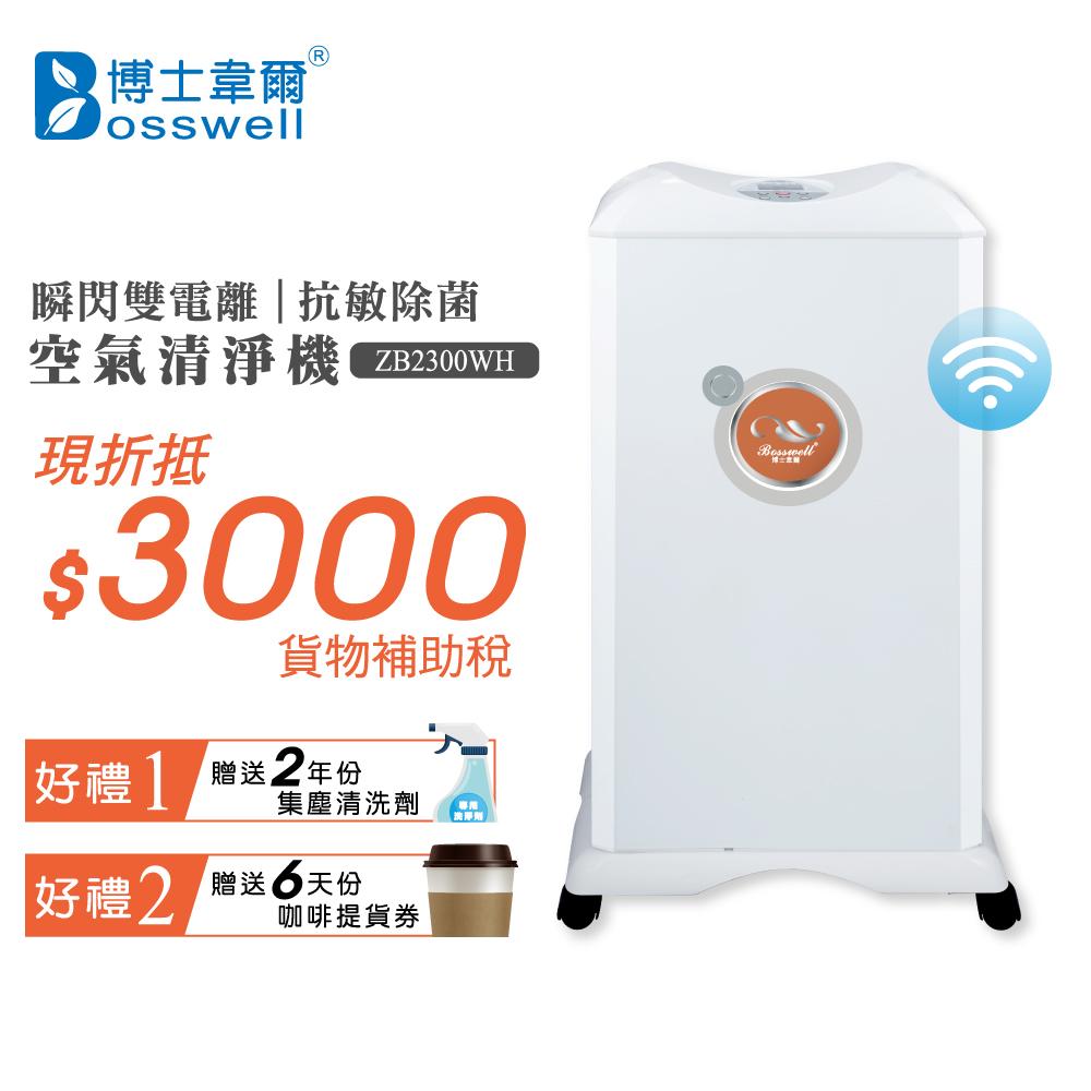 BOSSWELL博士韋爾 5-18坪 雙層電離 抗敏除菌空氣清淨機 ZB2300WH