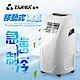 ZANWA晶華 移動式冷氣機/除濕機/空調機 ZW-LD08C product thumbnail 1