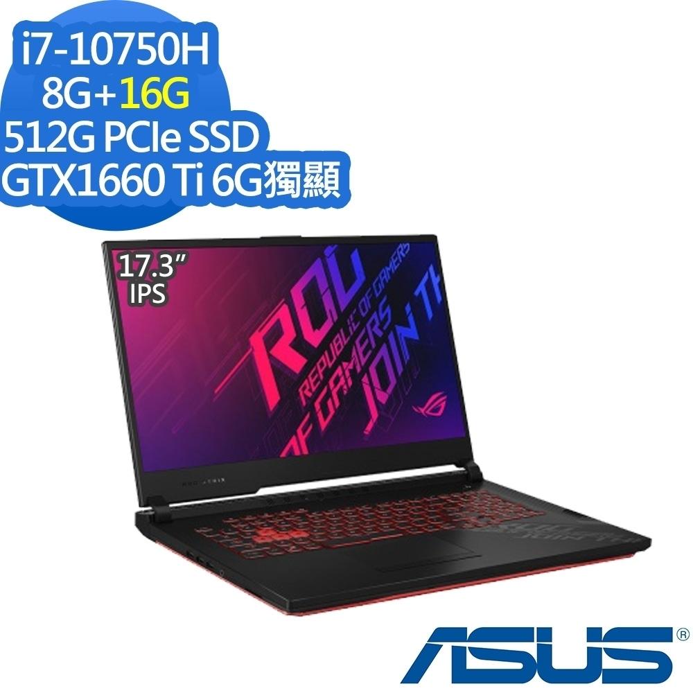 ASUS G712LU 17.3吋電競筆電 (i7-10750H/GTX1660Ti 6G獨顯/24G/512G PCIe SSD/ROG Strix G17/Win10/120Hz/特仕版)