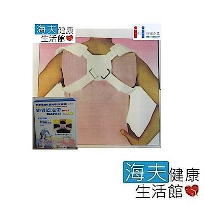 海夫 好家 台灣製 粘扣帶 鎖骨固定帶(D004)