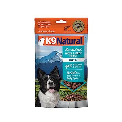 紐西蘭K9 Natural冷凍乾燥狗狗生食餐90% 牛肉+鱈魚 100G