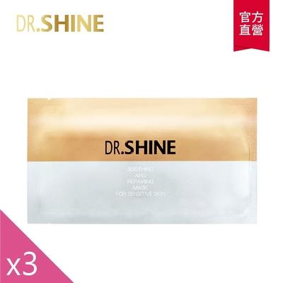 【DR.SHINE】柔敏舒緩保濕面膜-加強版(3片入)