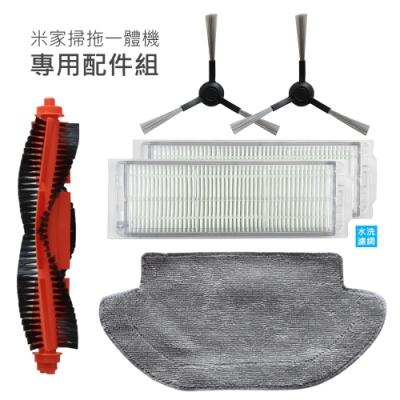 小米/米家 掃拖一體機器人STYJ02YM配件組 濾網+主刷+邊刷+濕拖布 6件組(副廠)