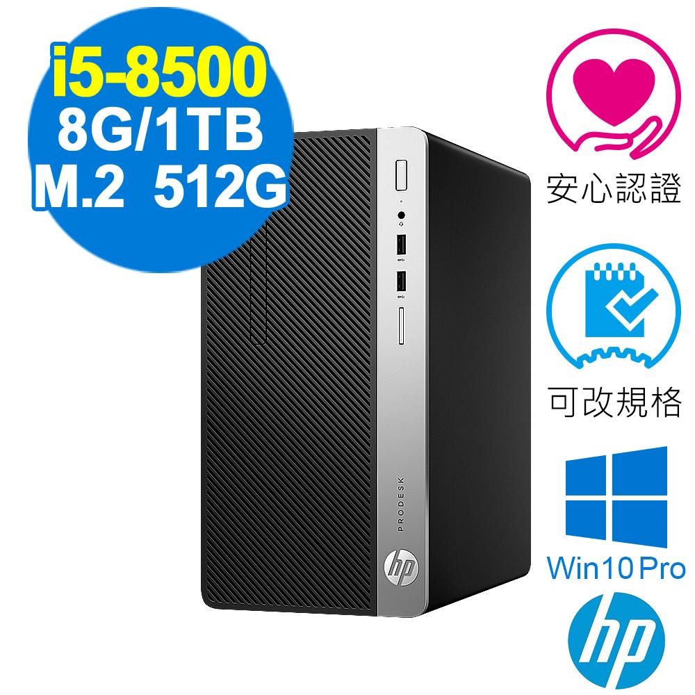 HP 400G5 MT 商用電腦 i5-8500/8G/660P 512G+1TB/W10P