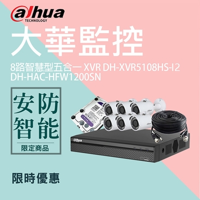 【大華dahua】套餐-奢華版8路6鏡(主機+6攝影機+3配件)