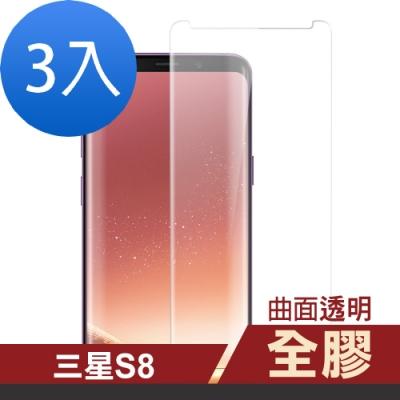 三星 Galaxy S8 全膠 高清 曲面透明 手機貼膜-超值3入組