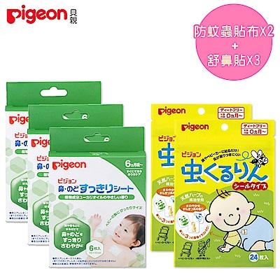 日本《Pigeon 貝親》防蚊蟲貼布x2+舒鼻貼x3