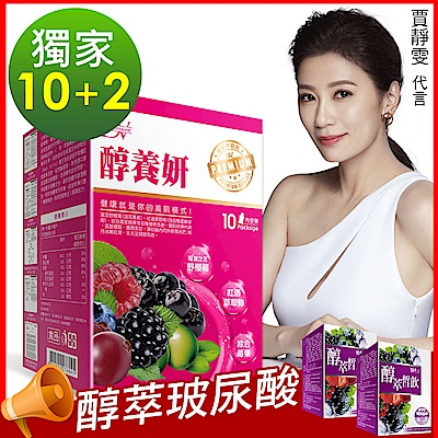 DV笛絲薇夢- 醇養妍(野櫻莓+維生素E)x10盒+醇萃皙飲(玻尿酸)x2盒