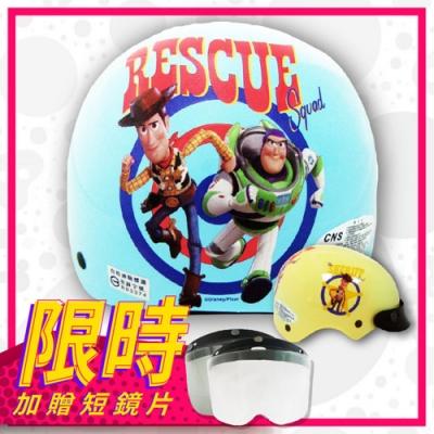 【S-MAO】正版卡通授權 玩具總動員 兒童安全帽 雪帽(安全帽│機車│鏡片 E1)
