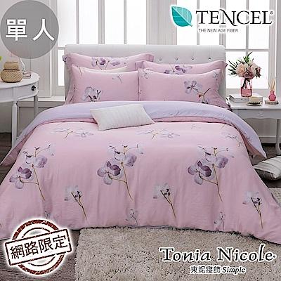 Tonia Nicole東妮寢飾 粉韻魅影100%萊賽爾天絲兩用被床包組(單人)