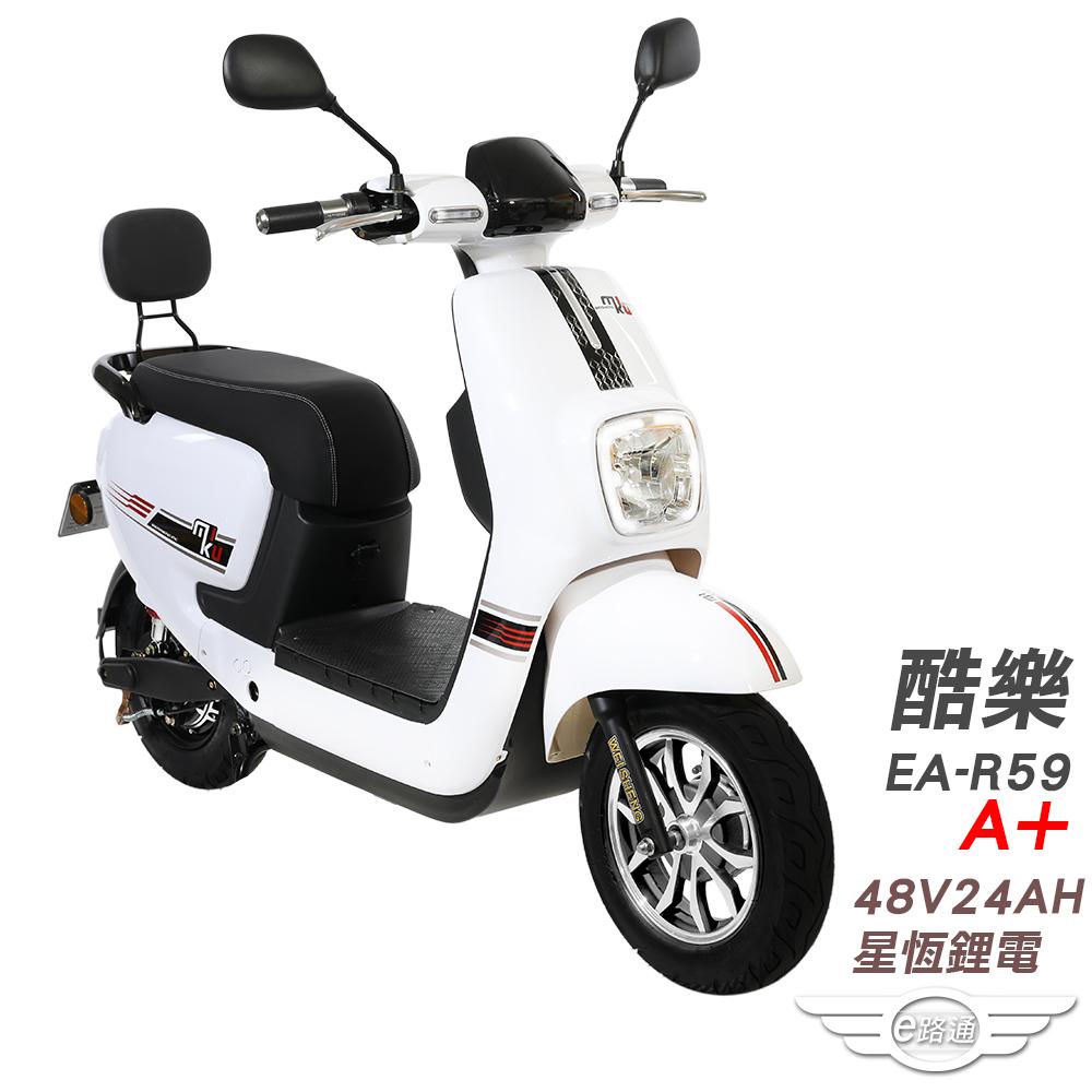 【e路通】EA-R59 A+ 酷樂 48V鋰電池 前後鼓煞車 電動車(電動自行車) product image 1