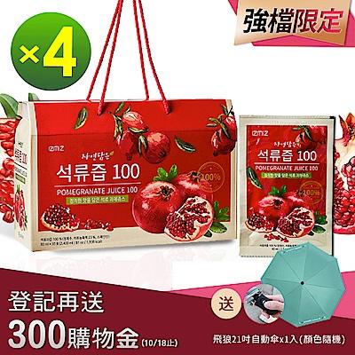 限時加贈自動傘 登記再送300 韓國IZMiZ逸直美 高濃度紅石榴鮮榨美妍飲禮盒x4箱(120包)