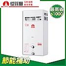 節能補助再省1000愛菲爾防風型熱水器RF12L節能2級EHW-3211N(天然瓦斯)