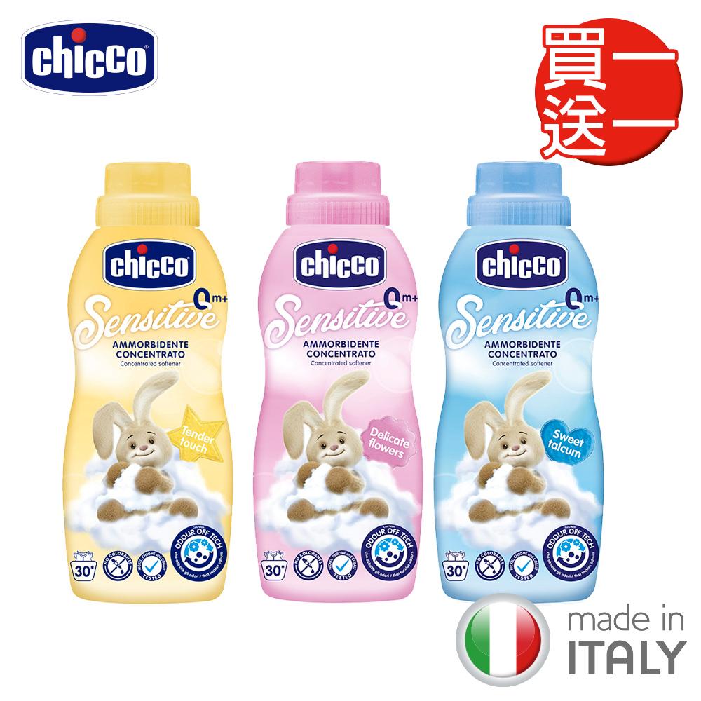 [買一送一]chicco-超濃縮嬰兒衣物柔軟精750ml (甜蜜爽身/精緻花香/溫柔觸感)