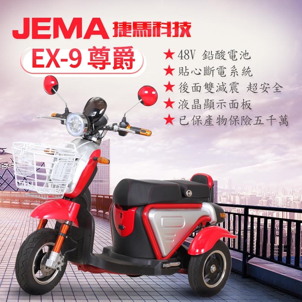 【JEMA 捷馬科技】EX-9 尊爵 48V鉛酸 LED超亮大燈  斷電系統 三輪車 電動車 product image 1