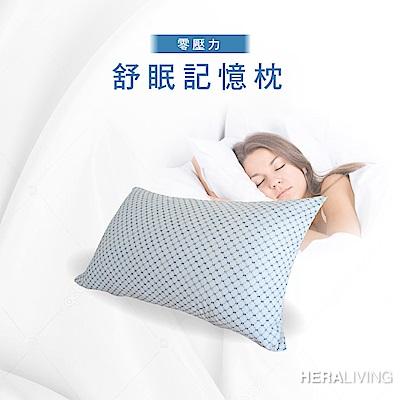 HERA 零壓力舒眠記憶枕(大QQ枕)