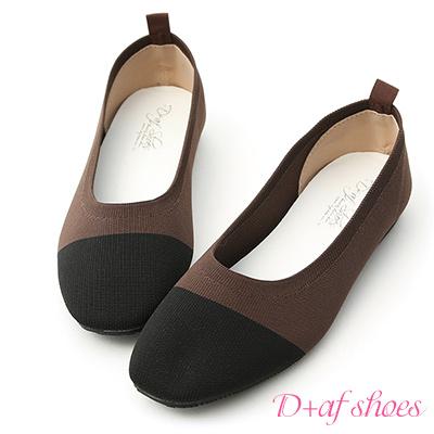 D+AF 復古典雅.透氣針織雙色平底鞋*棕