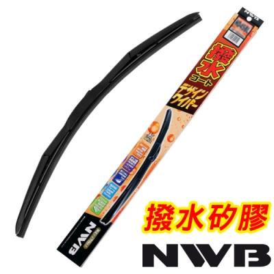 日本NWB 撥水矽膠雨刷(三節式) 28吋/700mm