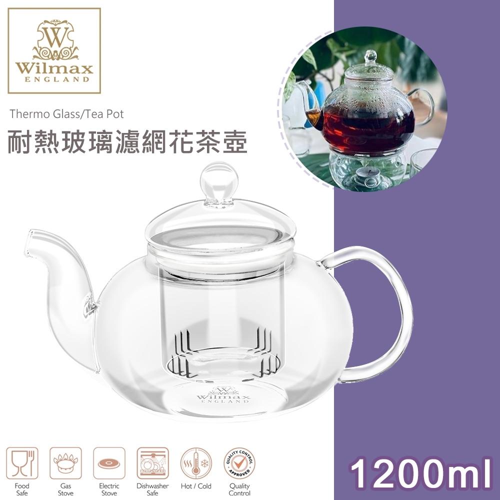 英國WILMAX 耐熱玻璃濾網花茶壺1200ML(快)