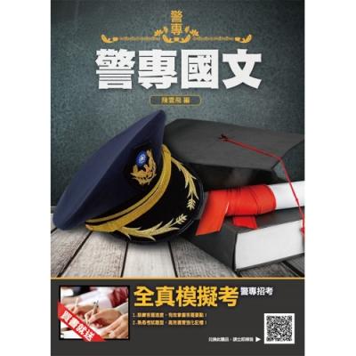 2020年警專國文 (二版) (T112Z19-1)