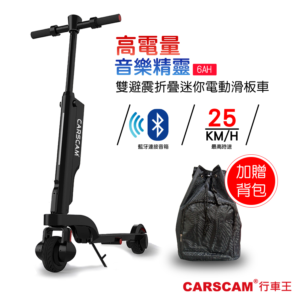 CARSCAM 6AH高電量 音樂精靈雙避震全折疊迷你電動滑板車-贈專用背包