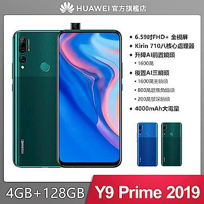官旗-HUAWEI Y9 Prime 2019 (4G/128G) 6.59吋升降式鏡頭手機