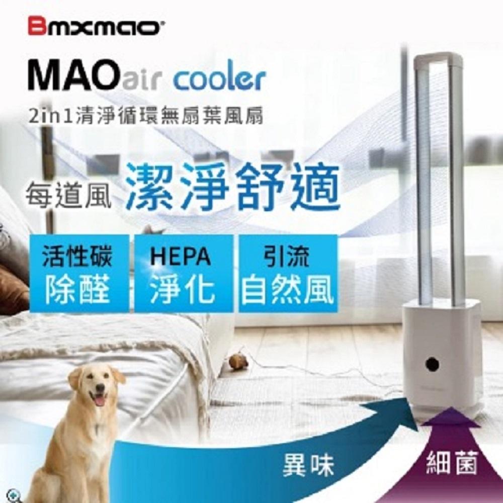 日本 Bmxmao MAO air cooler 二合一清淨循環無扇葉風扇