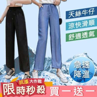[時時樂限定]【韓國K.W.】(預購) 獨家限量 買一送一韓國熱銷降溫3%防曬天絲莫代爾九分直筒褲