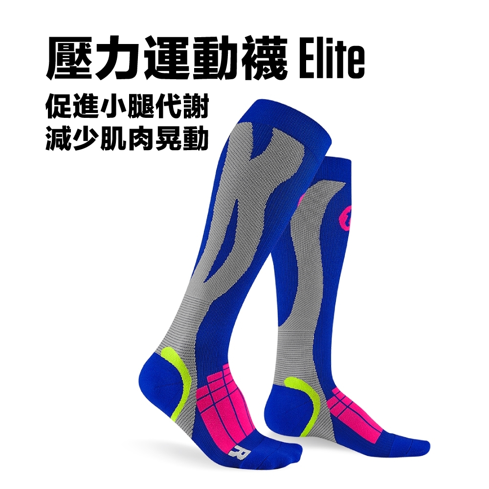 Titan太肯 壓力運動襪 Elite_寶藍/淺灰