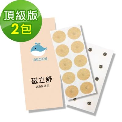 i3KOOS-MIT磁立舒3500高斯2包(10枚/包)-頂級版