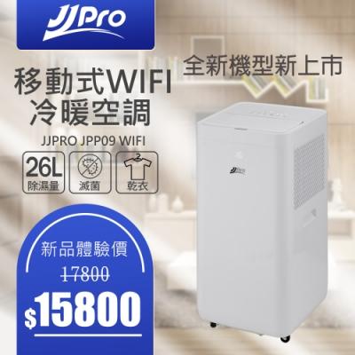 德國JJPRO 5-7坪 12000BTU WIFI智能冷暖移動式冷氣 JPP09