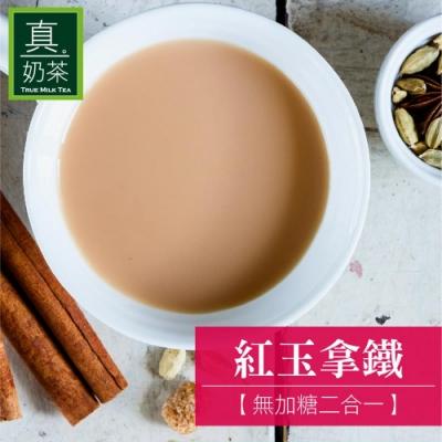 歐可茶葉 真奶茶 紅玉拿鐵-無加糖二合一(10包/盒)