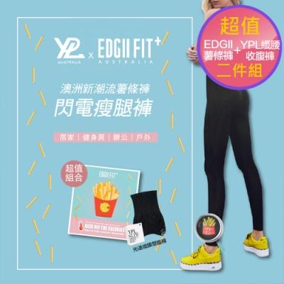 【獨家價限量30組】EDGII Fit+閃電瘦腿褲+YPL光速纖腰塑腹褲2件均一價