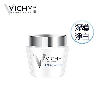 VICHY薇姿 源生白極效修護水面膜 75ml