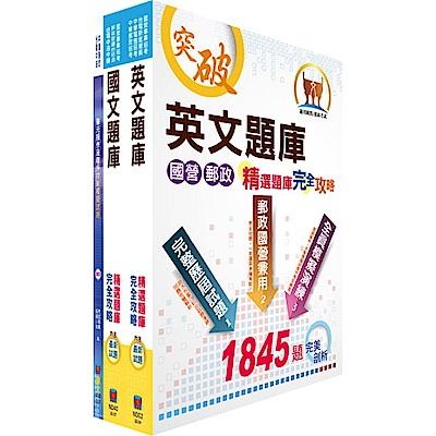 中鋼師級(化工)模擬試題套書(不含物理化學)(贈題庫網帳號、雲端課程)