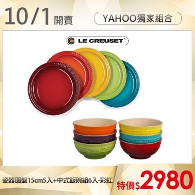 [結帳5折][平均一件271元]LE CREUSET 瓷器圓盤15cm5入+瓷器中式飯碗組6入