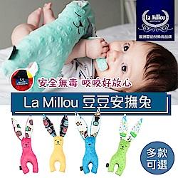 La Millou豆豆安撫兔安撫玩偶-標準款(多款可選)