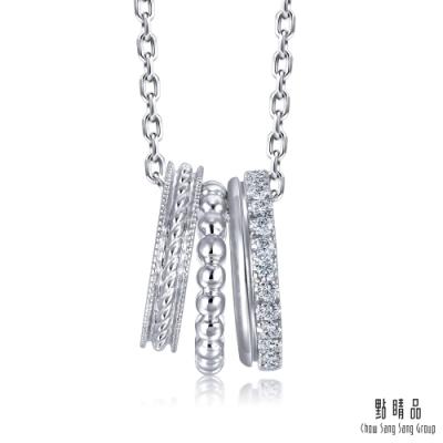 點睛品 Daily Luxe 簡約三環 鉑金鑽石項鍊