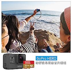 GoPro-HERO運動攝影機 矽膠套專用容量升級組