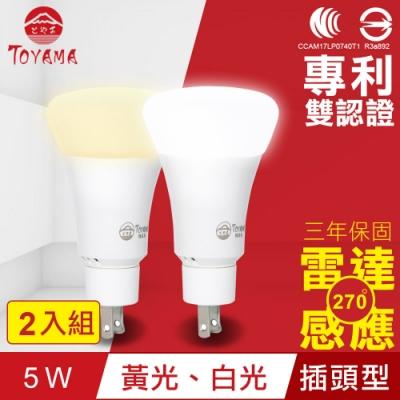 TOYAMA特亞馬 LED雷達感應燈5W 插頭型(白光、黃光任選)x2件