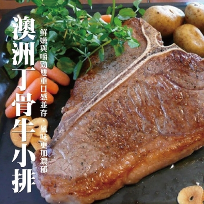 【海陸管家】澳洲頂級丁骨牛排8片(每片約200g)