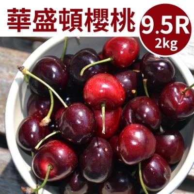 【甜露露】華盛頓櫻桃9.5R(2kg)