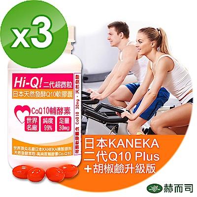 赫而司 日本Hi-Q Plus超微粒天然發酵Q10軟膠囊(100顆/罐*3罐組)