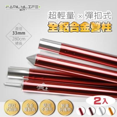 FL生活+ 33mm全鋁合金加粗彈扣式營柱-280公分(2入組)(FL-048)