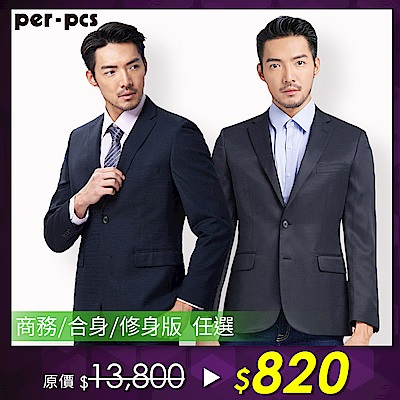 時時樂  per-pcs 專櫃精品西裝外套(多款選)