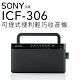 SONY 高品質收音機 ICF-306 內置把手 FM/AM二波段【保固一年】 product thumbnail 1