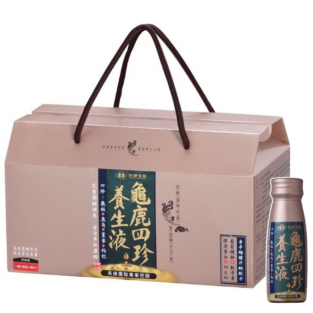 台塑生醫-龜鹿四珍養生液(50ml*14瓶/盒)