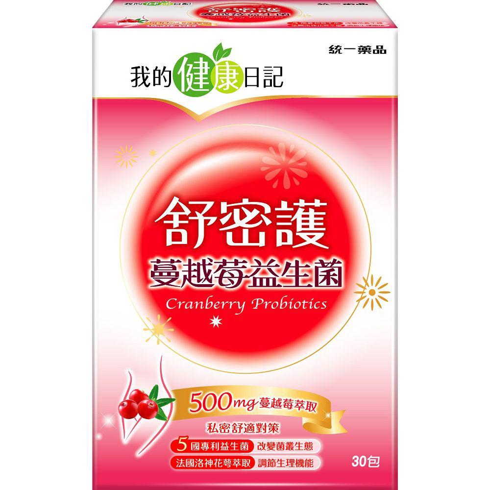 【我的健康日記】舒密護蔓越莓益生菌(30包/盒)