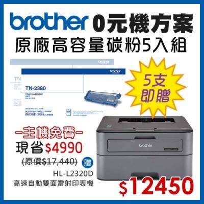 0元機方案★Brother HL-L2320D 雷射印表機+TN-2380x5高容量碳粉匣
