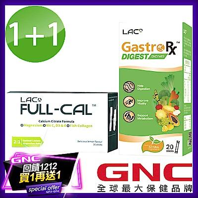 GNC健安喜 雙12限定 優鎂鈣30包+蔬果酵素20包